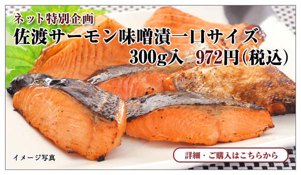 佐渡サーモン味噌漬一口サイズ 300g入 972円(税込)