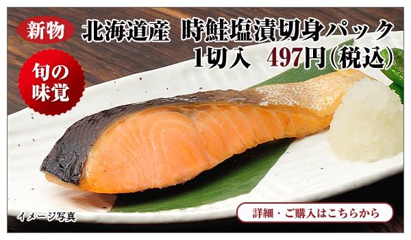 新物 北海道産 時鮭塩漬切身パック 1切入 497円(税込)
