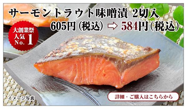 サーモントラウト味噌漬 2切入 605円(税込)→584円(税込)