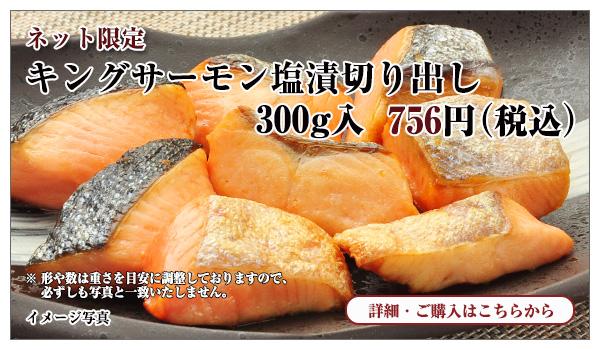 キングサーモン塩漬切り出し 300g入 756円(税込)