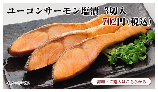 ユーコンサーモン塩漬 3切入 702円(税込)