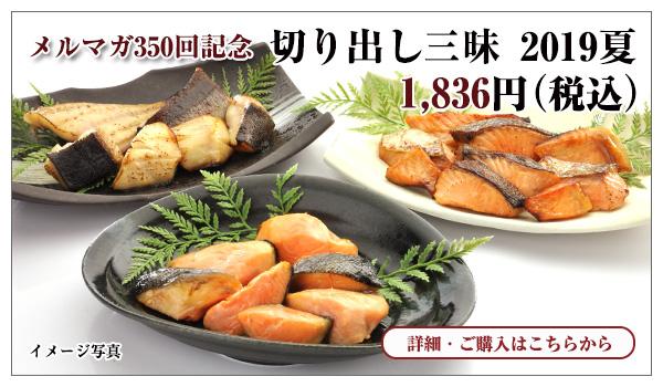 切り出し三昧 2019夏 1,836円(税込)