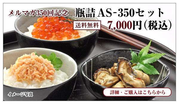 瓶詰AS-350セット 7,000円(税込) 送料無料