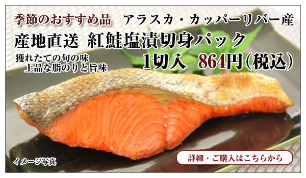 産地直送 アラスカ産 紅鮭塩漬切身パック 1切入 864円(税込)