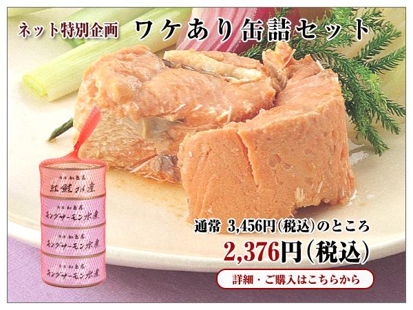 ワケあり缶詰セット 1,836円(税込)