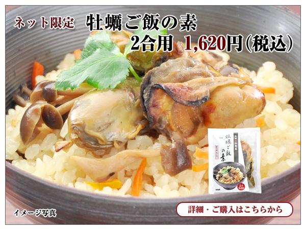 牡蠣ご飯の素 2合用 1,620円(税込)