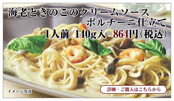 海老ときのこのクリームソース ポルチーニ仕立て 1人前/140g入 864円(税込)