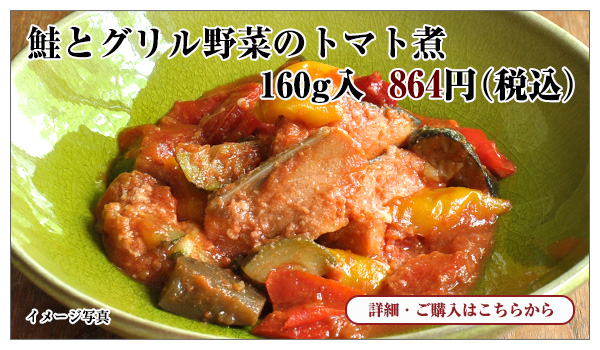 鮭とグリル野菜のトマト煮 160g入 864円(税込)