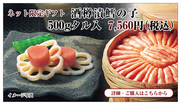酒樽漬鱈の子 500gタル入 7,560円(税込)