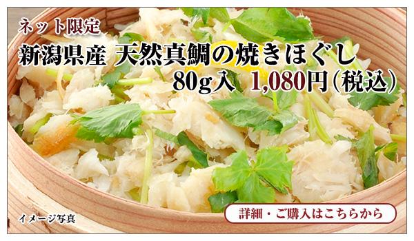 新潟県産 天然真鯛の焼きほぐし 80g入 1,080円(税込)