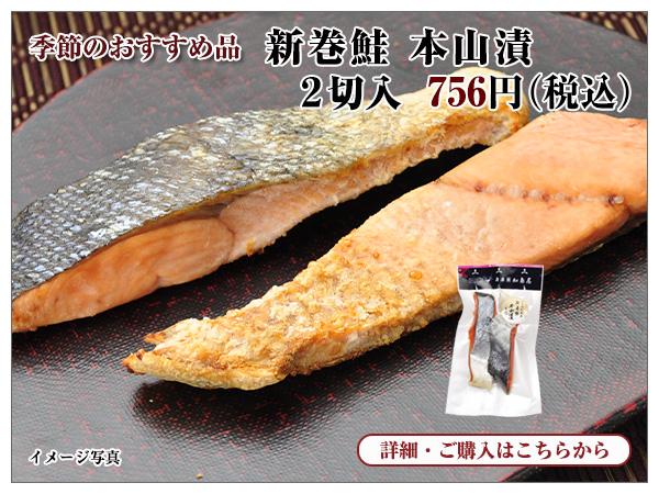 新巻鮭 本山漬 2切入 756円(税込)