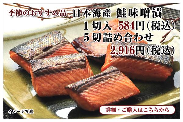 日本海産 鮭味噌漬 1切入 584円(税込)・5切詰め合わせ 2,916円(税込)