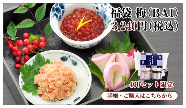 福袋 梅(BAI) 3,240円(税込)