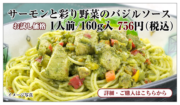サーモンと彩り野菜のバジルソース 1人前/160g入 756円(税込)