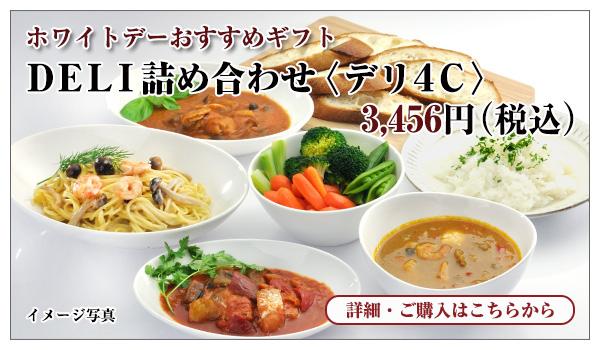 DELI詰合せ<デリ4C> 3,456円(税込)