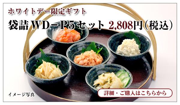 袋詰WD-P5セット 2,808円(税込)