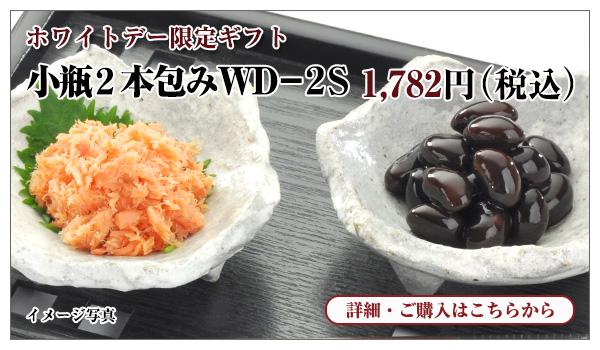 小瓶2本包みWD-2S 1,782円(税込)