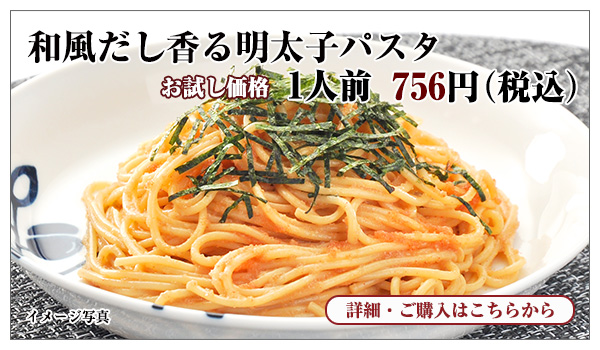 和風だし香る明太子パスタ 1人前 756円(税込)