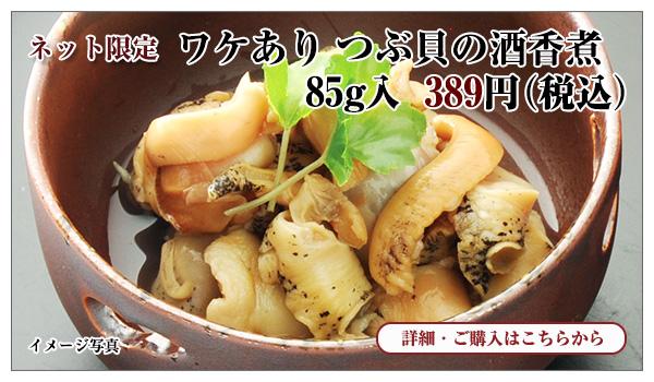 ワケあり つぶ貝の酒香煮 85g入 389円(税込)