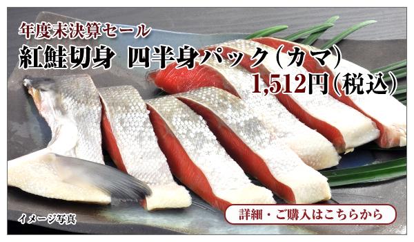 紅鮭切身 四半身(カマ) 1,512円(税込)