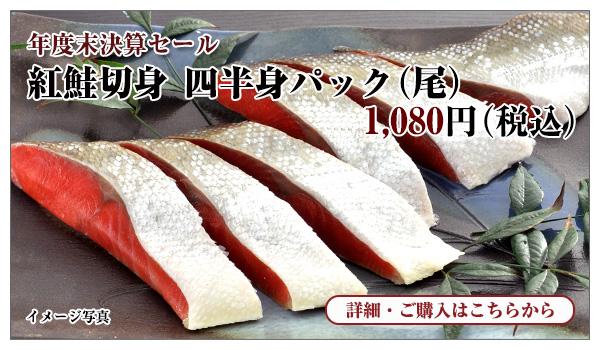 紅鮭切身 四半身パック(尾) 1,080円(税込)