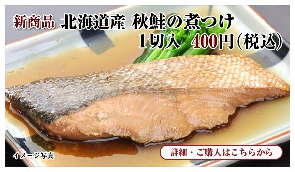 北海道産 秋鮭の煮つけ 1切入 400円(税込)