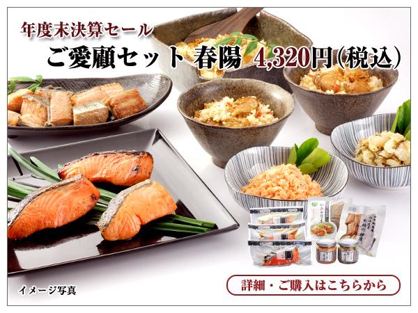ご愛顧セット 春陽(しゅんよう) 4,320円(税込)