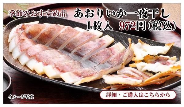 あおりいか一夜干し 1枚入 972円(税込)