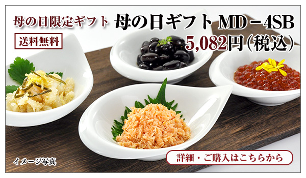 母の日ギフト MD-4SB 5,082円(税込) 送料無料