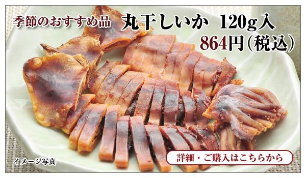 丸干しいか 120g入(3枚入) 864円(税込)