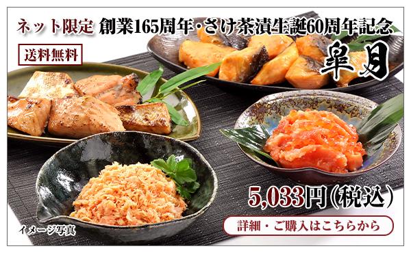 創業165周年・さけ茶漬生誕60周年記念 皐月 5,033円(税込) 送料無料