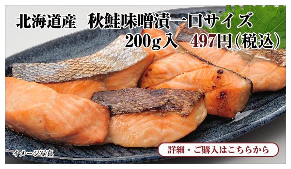 北海道産 秋鮭味噌漬一口サイズ 200g入 497円(税込)