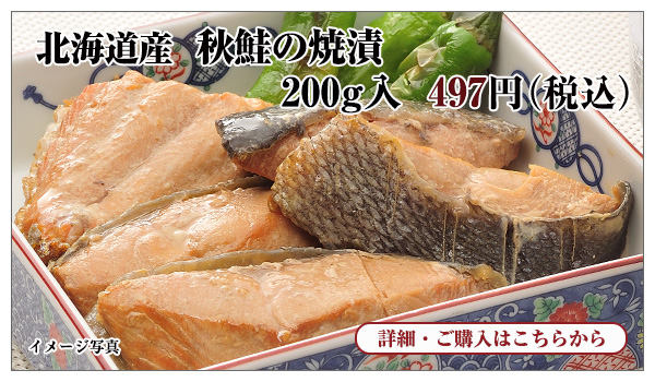 北海道産 秋鮭の焼漬 200g入 497円(税込)