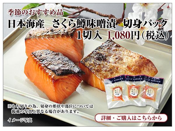 日本海産 さくら鱒味噌漬切身パック 1,080円(税込)