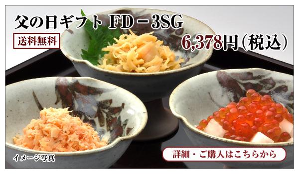 父の日ギフト FD-3SG 6,378円(税込) 送料無料
