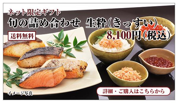 旬の詰め合わせ 生粋(きっすい) 8,100円(税込)送料無料