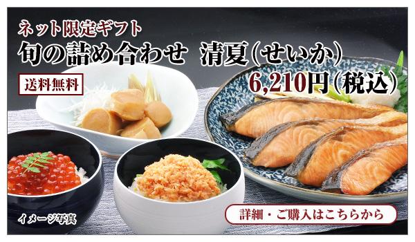旬の詰め合わせ 清夏(せいか) 6,210円(税込)送料無料
