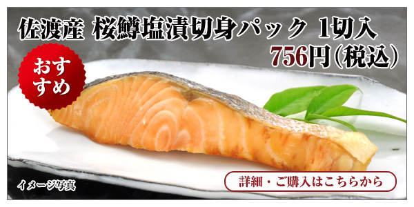佐渡産 桜鱒塩漬切身パック 1切入 756円(税込)