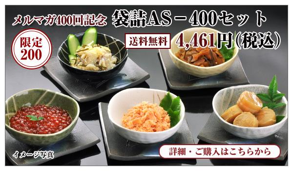 袋詰AS-400セット 4,461円(税込) 送料無料