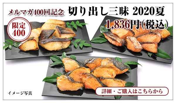 切り出し三昧 2020夏 1,836円(税込)
