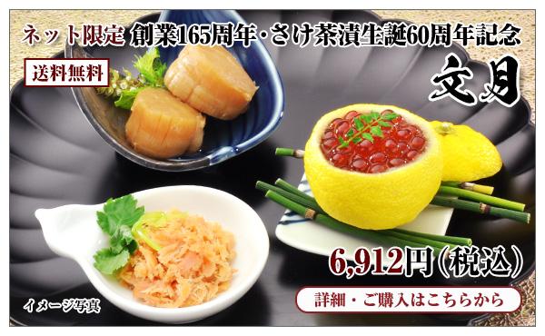 創業165周年・さけ茶漬生誕60周年記念 文月 6,912円(税込) 送料無料