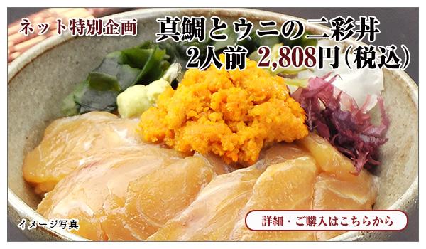 真鯛とウニの二彩丼 2人前入 2,808円(税込)