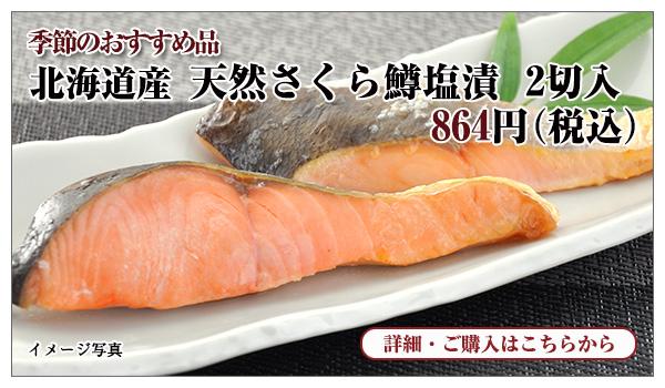 北海道産 天然さくら鱒 塩漬 2切入 864円(税込)