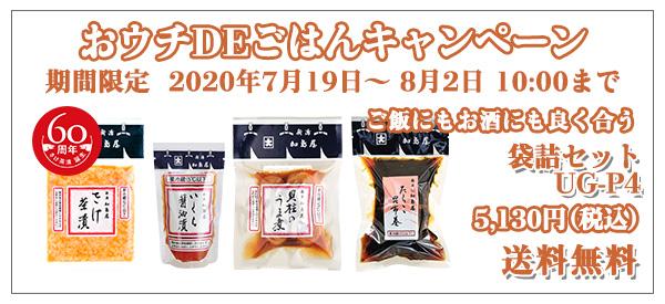 おウチDEごはんキャンペーン 袋詰セット UG-P4 4,698円(税込)送料無料