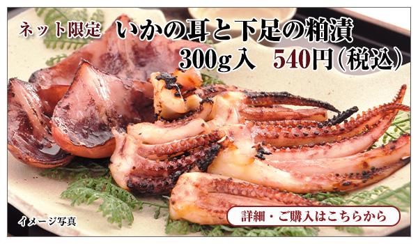 いかの耳と下足の粕漬 300g入 540円(税込)