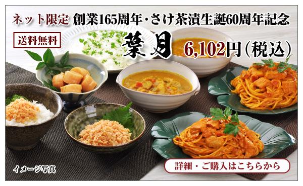 創業165周年・さけ茶漬生誕60周年記念 葉月 6,102円(税込) 送料無料