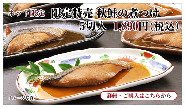限定特売 秋鮭の煮つけ 5切入 1,890円(税込)