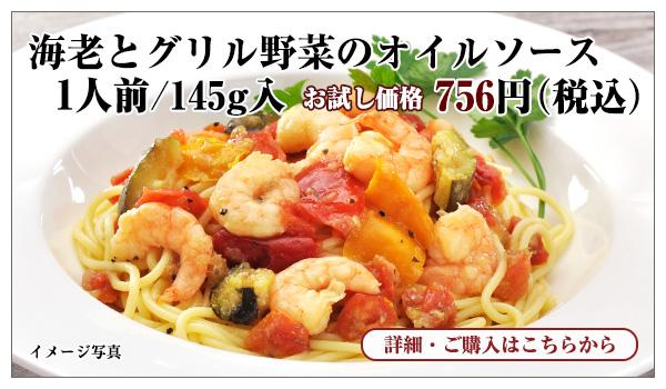 海老とグリル野菜のオイルソース 1人前/145g入 756円(税込)