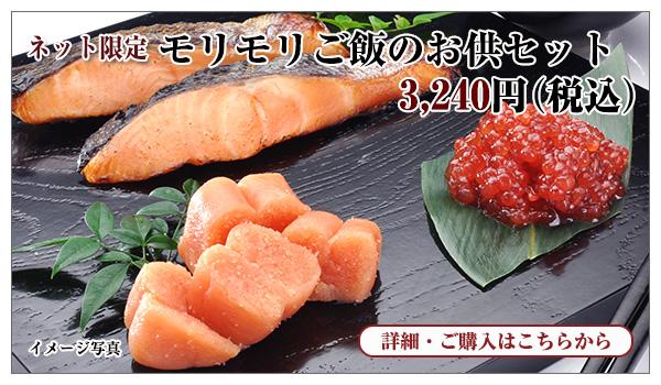 モリモリご飯のお供セット 3,240円(税込)
