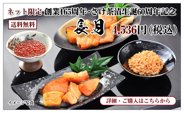 創業165周年・さけ茶漬生誕60周年記念 長月 4,536円(税込) 送料無料